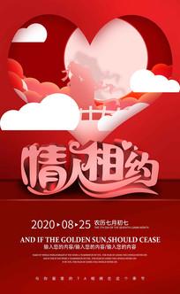 红色七夕海报