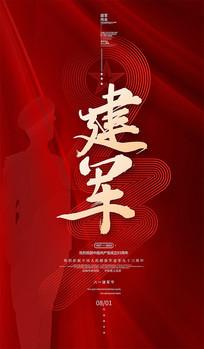 红色喜庆八一建军节海报设计