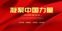 红色中国力量党政背景板