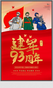 建军93周年海报
