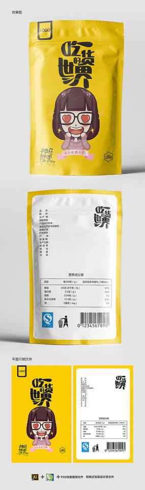 简约创意吃货的世界休闲零食包装袋设计