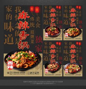 精品麻辣香锅文化宣传海报