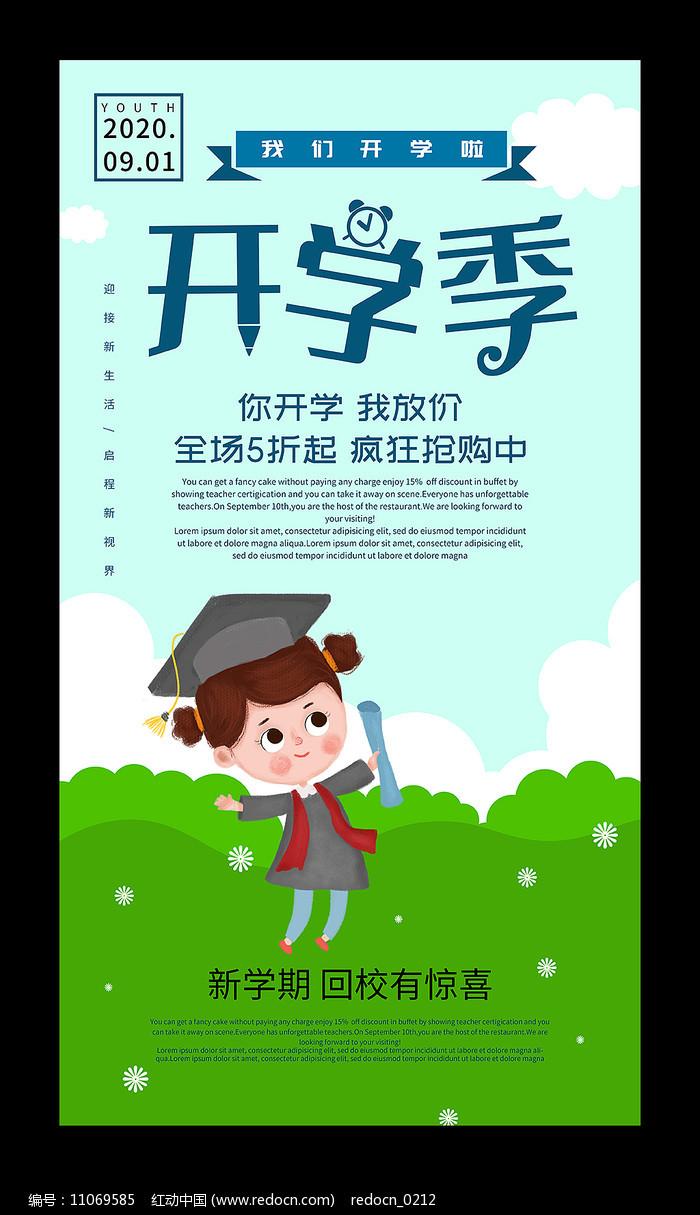 开学季促销活动海报图片