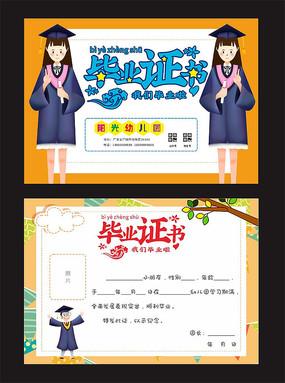 小學畢業證書模版