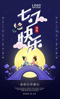 浪漫七夕祝福海报