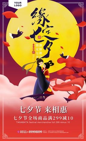 浪漫手绘七夕海报