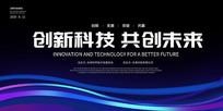 蓝黑现代科技背景板