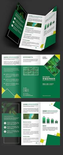绿色环保方块三折页