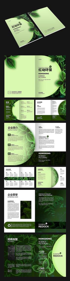 绿色环保画册