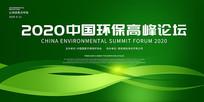 绿色律动环保背景板