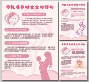 母乳喂养对宝宝的好处海报