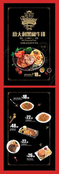 牛排菜单菜谱设计