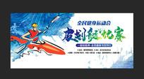 皮划艇比赛宣传海报