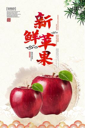 苹果促销海报