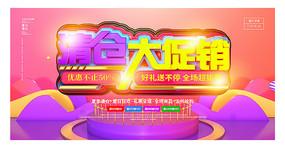 清仓大促销广告海报设计