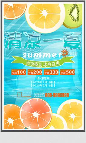 清凉一夏促销海报
