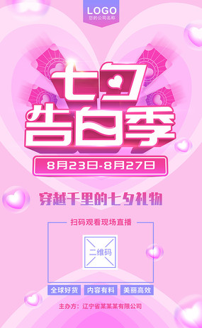 七夕情人节粉色海报