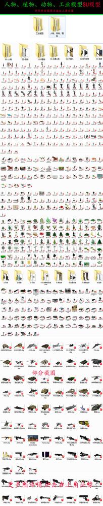 人物 动物 植物SU模型