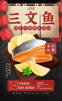日式海鲜三文鱼海报