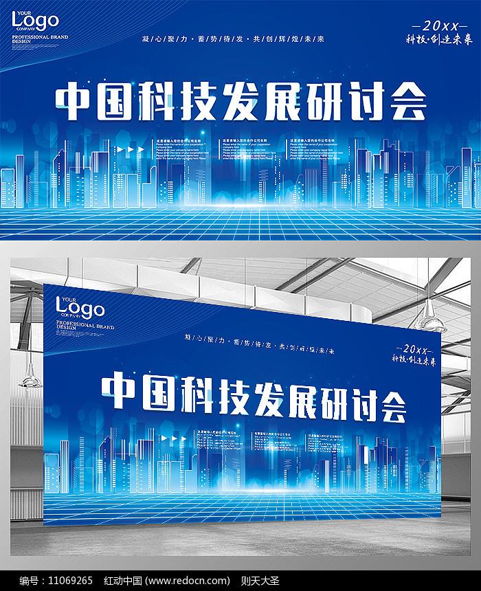 时尚科技创新会议背景展板图片