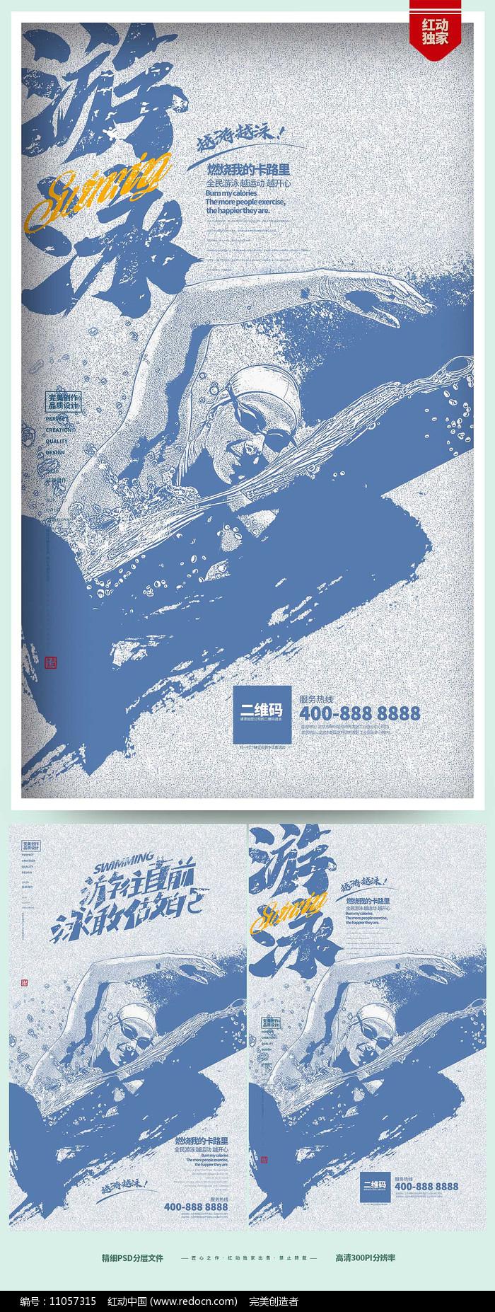 水彩创意游泳宣传海报设计图片