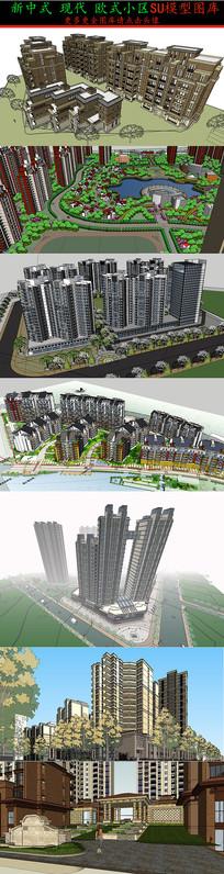 小区新中式 现代 欧式su模型