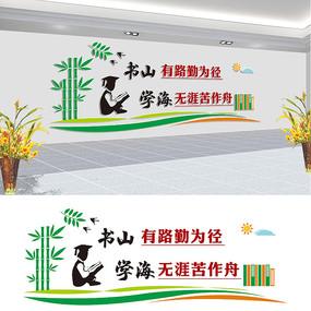 校园文化标语文化墙