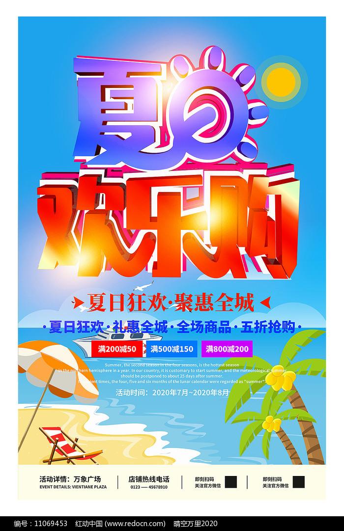 夏日欢乐购促销海报图片