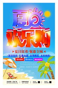 夏日欢乐购促销海报