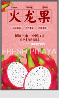 新鲜水果火龙果海报