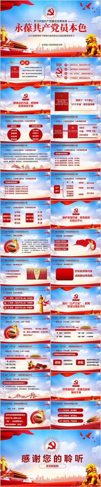学习中国共产党廉洁自律准则PPT模版