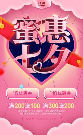 原创甜蜜蜜惠七夕海报