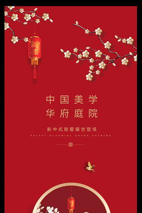 中国风地产海报设计