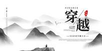 中国风商务背景板设计