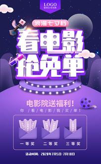 紫色电影宣传海报