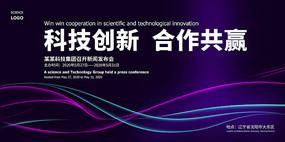 紫色光效科技背景板