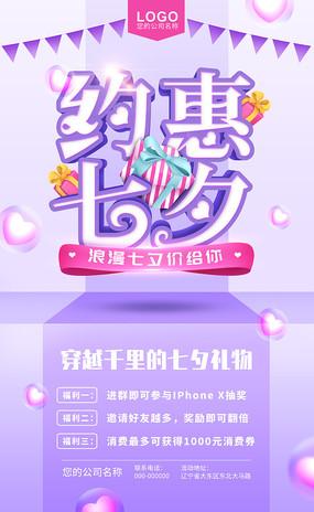 紫色七夕清新海报