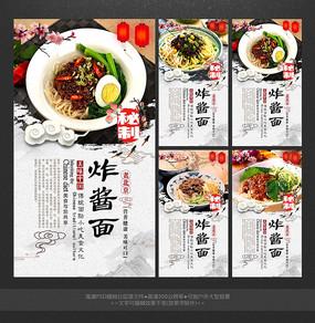 最新精品传统炸酱面文化海报