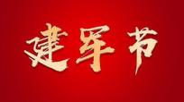 八一建军节字体元素艺术字