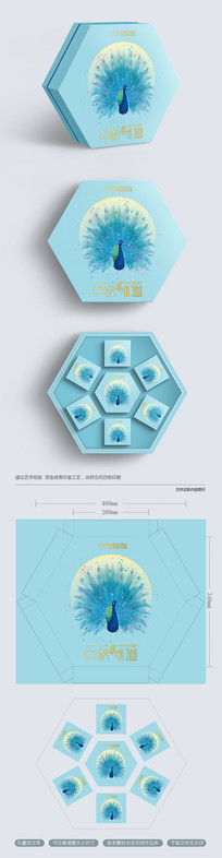 创意唯美高端水彩孔雀中秋月饼礼盒包装