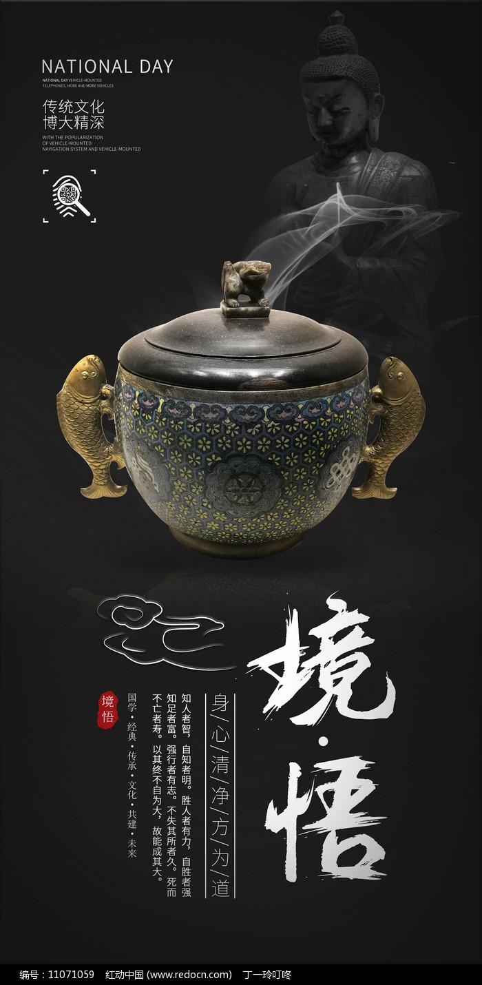 传统文化广告图片