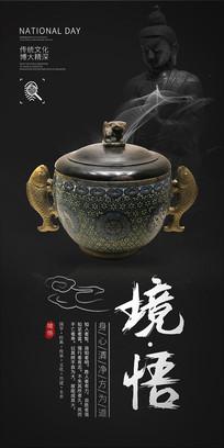 传统文化广告