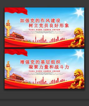 党员党基层组织标语口号展板设计