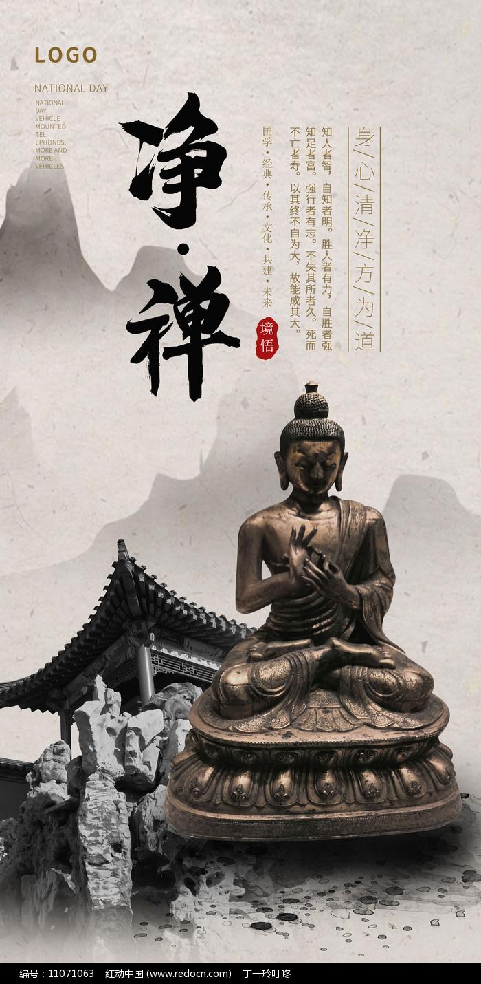 佛学文化广告图片
