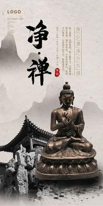 佛学文化广告