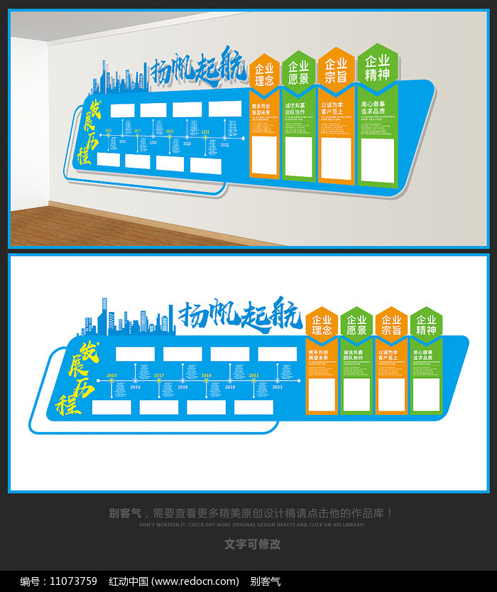 公司发展历程企业文化墙图片