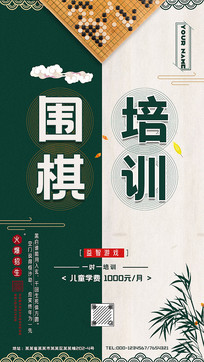 国学围棋辅导培训招生手机海报