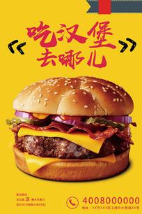 汉堡美食快餐海报