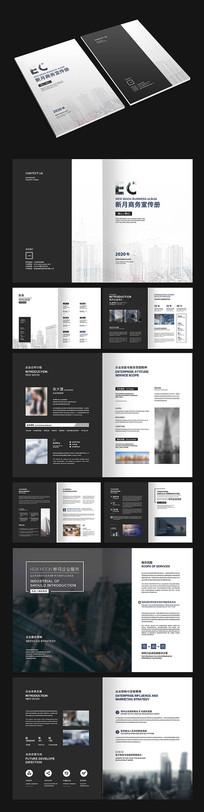 黑白高级商务画册