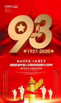 红色创意建军节海报